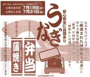 7月1日より、うなぎ弁当始まります!