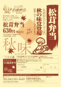 10月1日から31日まで、松茸弁当販売いたします!
