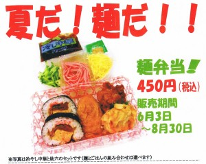 夏だ!麺だ!! 6月3日から麺弁当始まります!